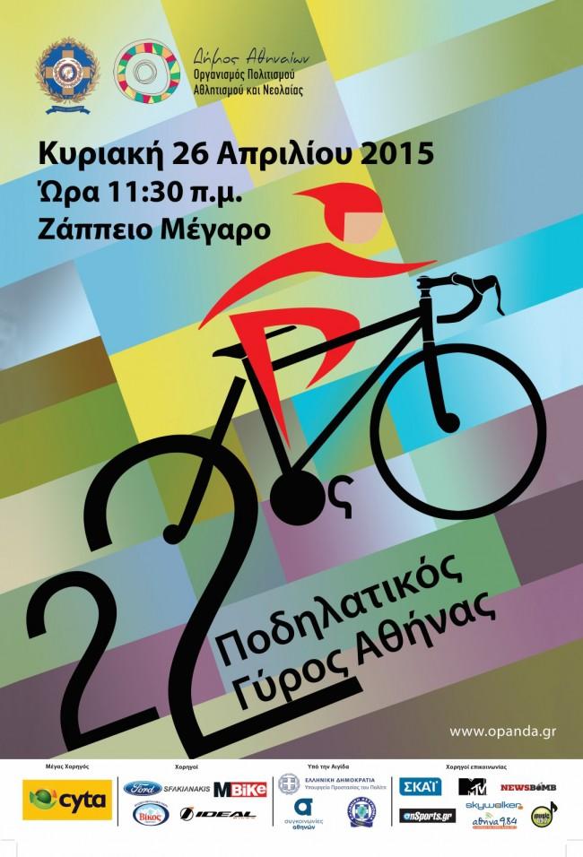 22ος-Ποδηλατικος