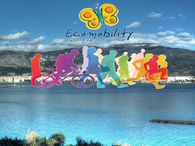 ecomobility-volos