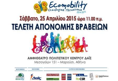 ecomobility-vraveia-121856