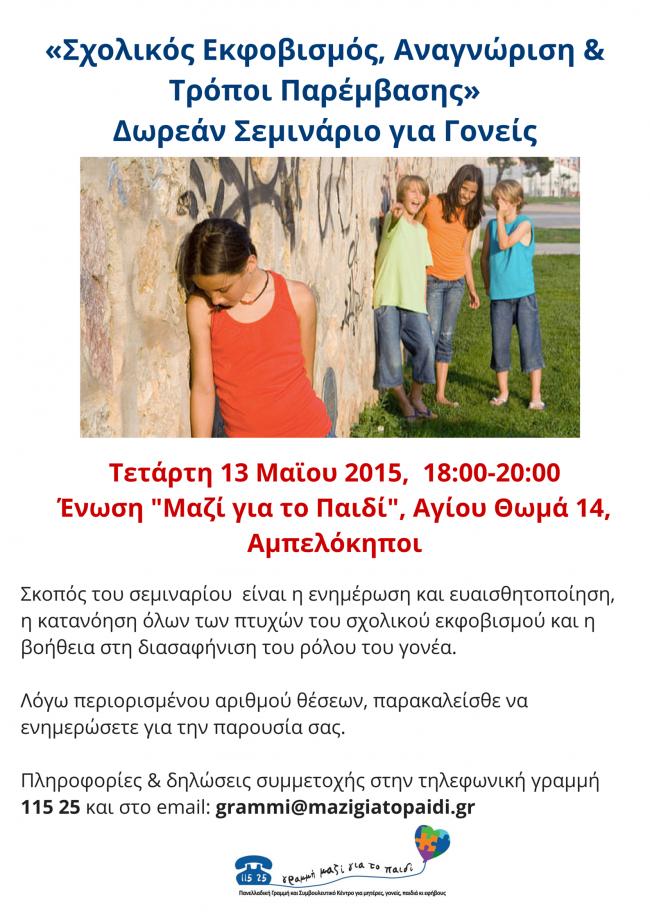 Δωρεάν σεμινάριο για γονείς – «Σχολικός Εκφοβισμός, Αναγνώριση και Τρόποι Παρέμβασης»