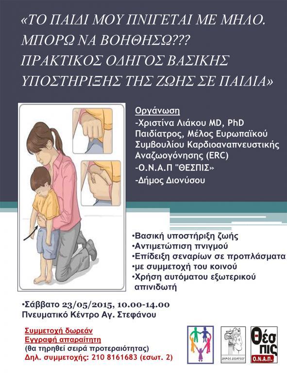 Δηλώστε συμμετοχή στο σεμινάριο για να μάθετε τις βασικές πρώτες βοήθειες που χρειάζονται τα παιδιά (23/5)