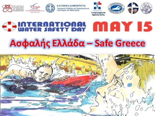 Safe_Greece_poster