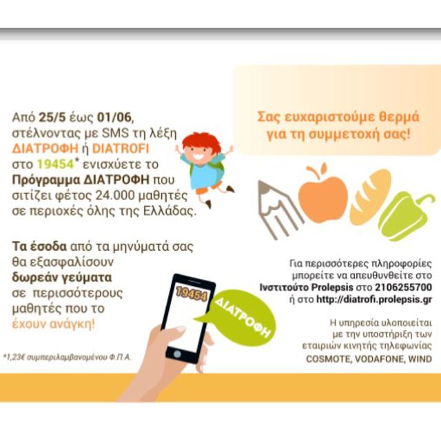 Δίνουμε 1€ και ενισχύουμε το Πρόγραμμα Διατροφή για τη σίτιση μαθητών που έχουν ανάγκη