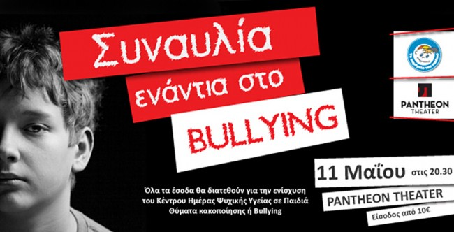 bullying-hamogelo-tou-paidiou-pantheon-theater