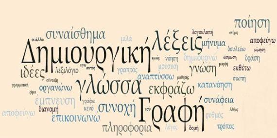 Πρακτικές Ασκήσεις Δημιουργικής Γραφής από το Καποδιστριακό ...