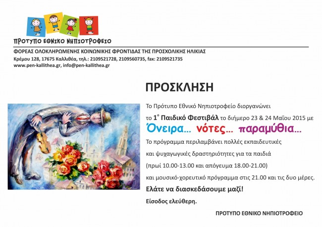 invitation dreams & music (1)