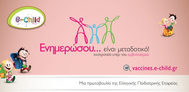 vaccines awareness campaign advertorial 01