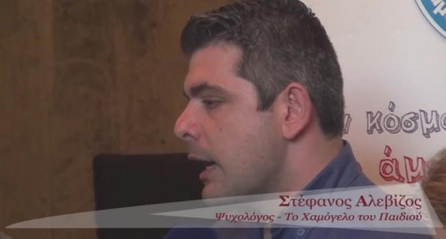 Πώς μπορούν οι γονείς να διαχειριστούν τις ερωτήσεις των παιδιών τους για το χαμό του 4χρονου κοριτσιού; Ο ψυχολόγος από το Χαμόγελο του Παιδιού κ. Αλεβίζος μιλάει στο Infokids.gr για το θέμα αυτό