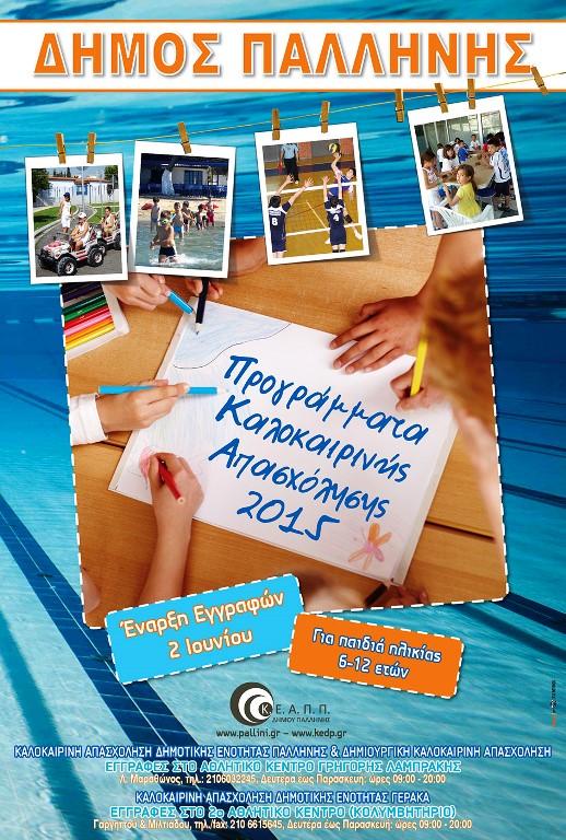 πρόγραμμα καλοκαιρινής απασχόλησης δήμου παλλήνης