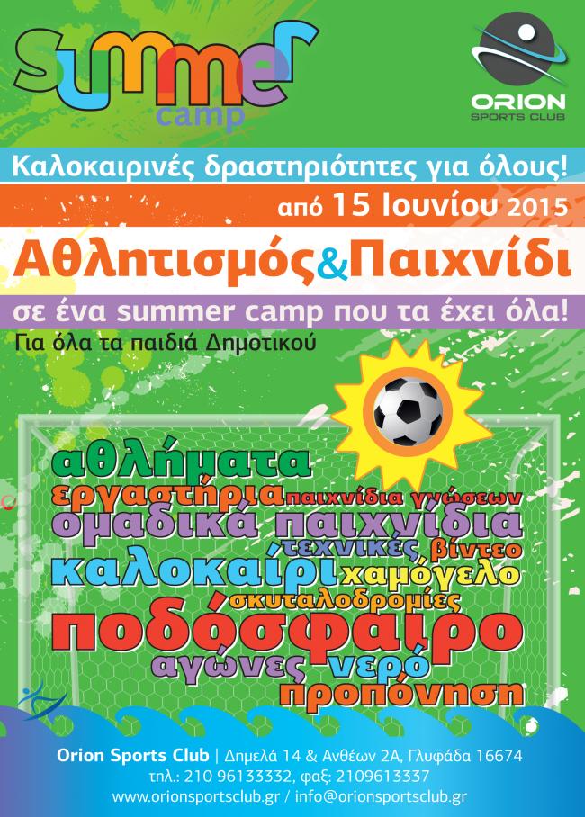 A5_Summer Camp-1