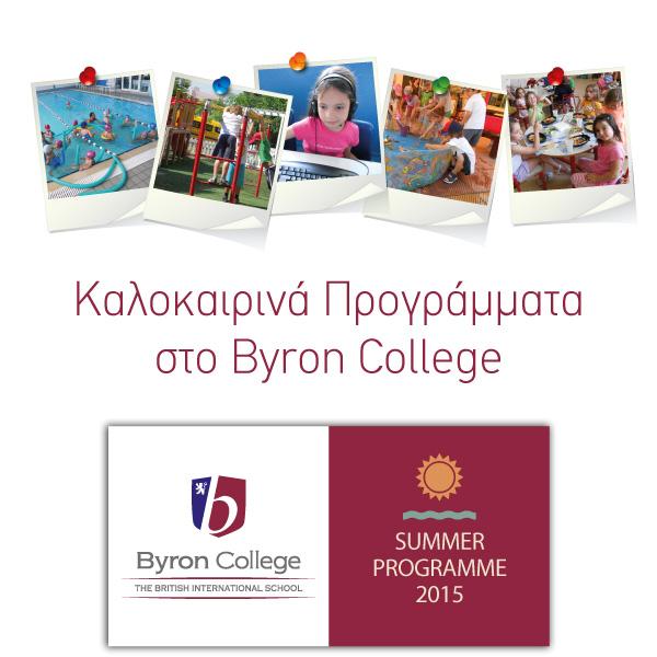 summer-programme-2015