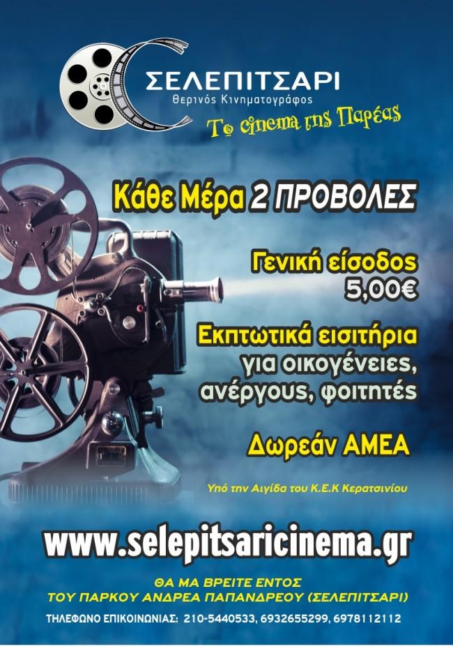 Κερδίστε 25 διπλές προσκλήσεις για την παιδική ταινία της αρεσκείας σας στο Σελεπίτσαρι Σινεμά Κερατσινίου