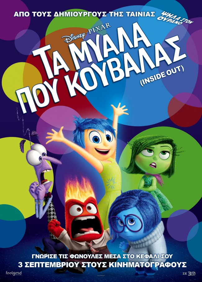 InsideOut_poster_web_date