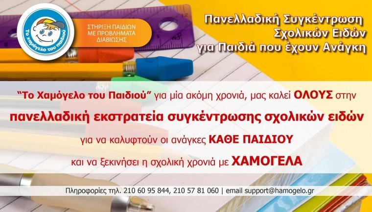 «Κανένα παιδί χωρίς σχολικά!» – Ας στηρίξουμε όλοι την πανελλήνια συγκέντρωση σχολικών ειδών του Χαμόγελου του Παιδιού