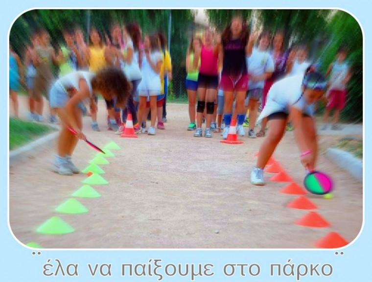fab21d8a02c Ο Δήμαρχος Νίκαιας- Αγ.Ι. Ρέντη Γιώργος Ιωακειμίδης επισημαίνει:«Και αυτή  τη χρονιά η Διεύθυνση Αθλητισμού του Δήμου μας οργάνωσε ένα πρόγραμμα  αθλητικών ...
