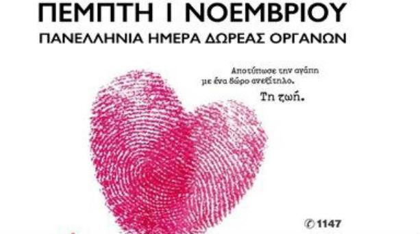 1η Νοεμβρίου: Πανελλήνια Ημέρα Δωρεάς Οργάνων & Μεταμοσχεύσεων – Η χώρα μας στις τελευταίες θέσεις του ευρωπαϊκού χάρτη
