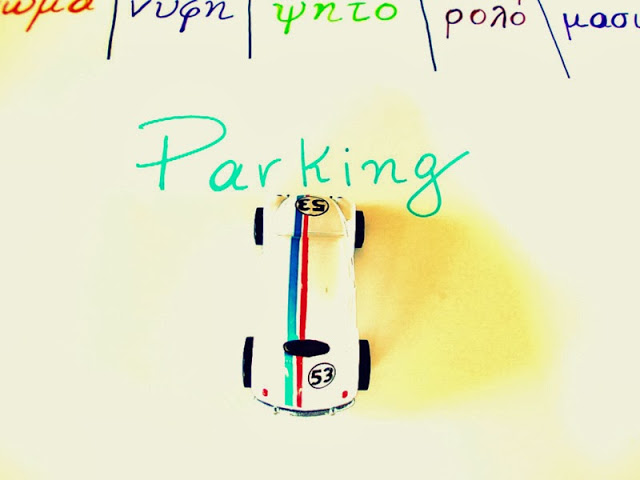 to parking-dysanagnwsia-grammatiki3