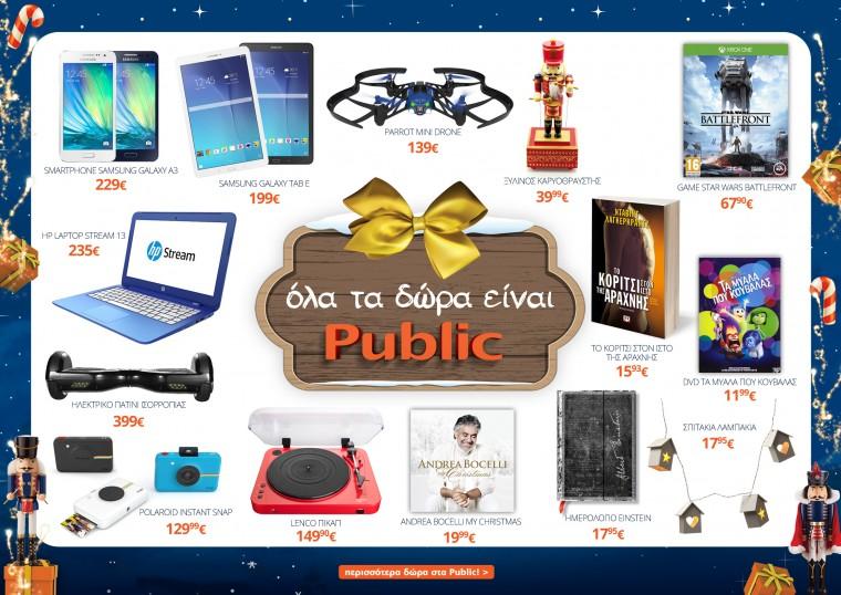 Όλα τα δώρα είναι Public