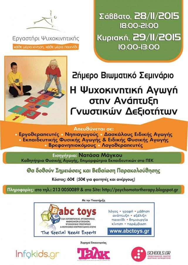 Μάθετε τις πρακτικές εφαρμογές της Ψυχοκινητικής Αγωγής και βελτιώστε την παιδαγωγική σας ικανότητα (28-29/11)