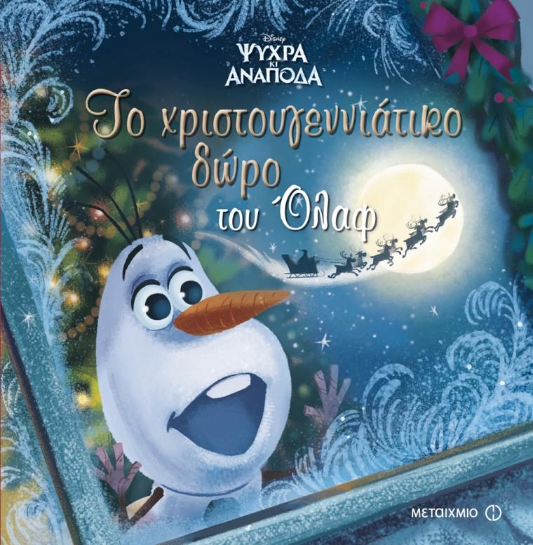6 παιδάκια κερδίζουν τα παιδικά βιβλία «H νύχτα που γεννήθηκε η αγάπη» και «Το χριστουγεννιάτικο δώρο του Όλαφ» από τις εκδόσεις Μεταίχμιο
