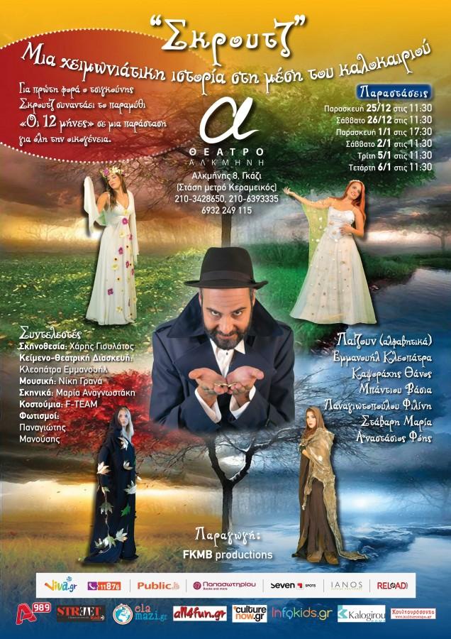 518f4a5f82 Κερδίστε 8 διπλές προσκλήσεις για την παιδική θεατρική παράσταση «Σκρουτζ   Μια χειμωνιάτικη ιστορία στη μέση του καλοκαιριού» στο Θέατρο Αλκμήνη  (5-6 1)