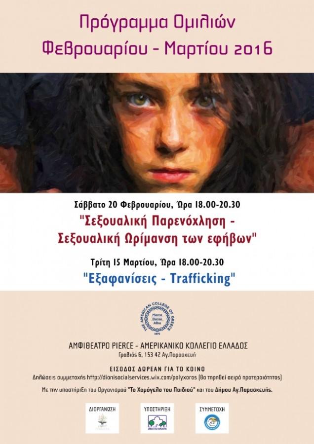 Δωρεάν ομιλία με θέμα τη «Σεξουαλική παρενόχληση στα σχολεία» στο Αμερικανικό Κολλέγιο (20/2)