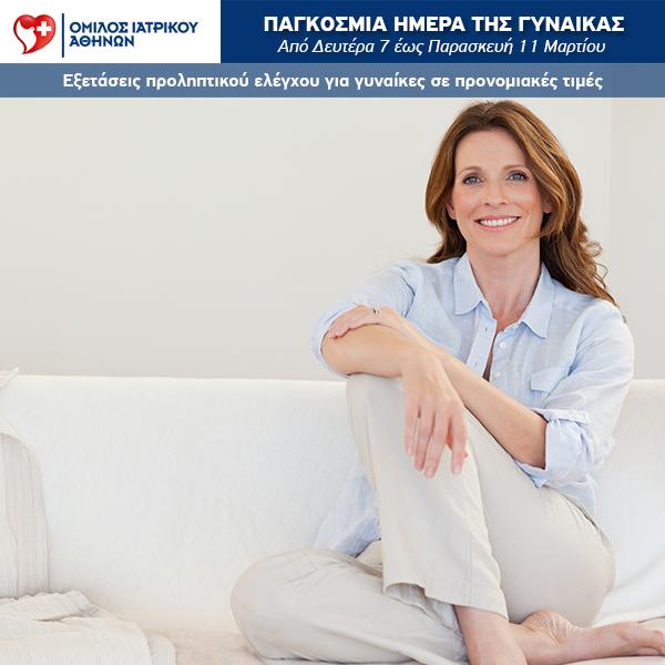 Γυναικολογικές εξετάσεις σε προνομιακές τιμές από τον Όμιλο Ιατρικού Αθηνών (έως 11/3)
