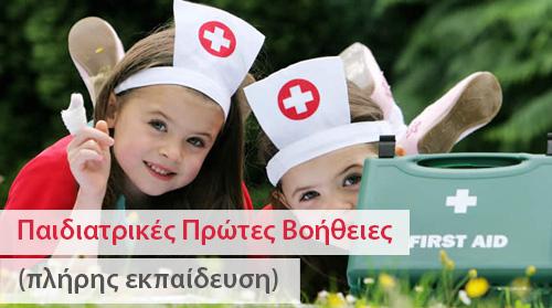 Σεμινάριο: Παιδιατρικές Πρώτες Βοήθειες
