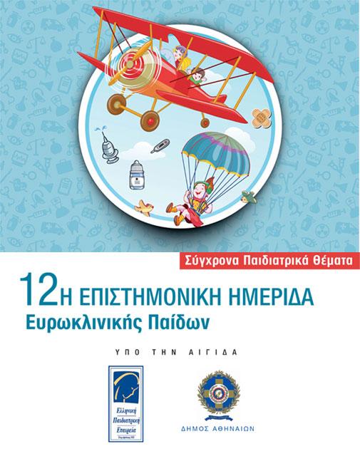 12i_epistimoniki_imerida_evroklinikis_paidon