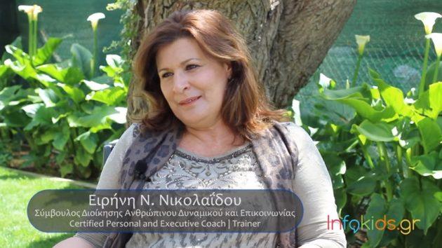 Εσείς ξέρετε τι είναι το Life Coaching; Η life coach κα. Ειρήνη Νικολαΐδου μας απαντά! (Βίντεο)