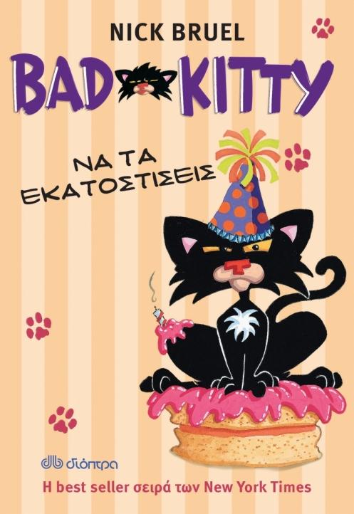 Bad Kitty – Να τα εκατοστίσεις