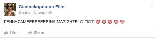 filio-giannakopoulou-fb