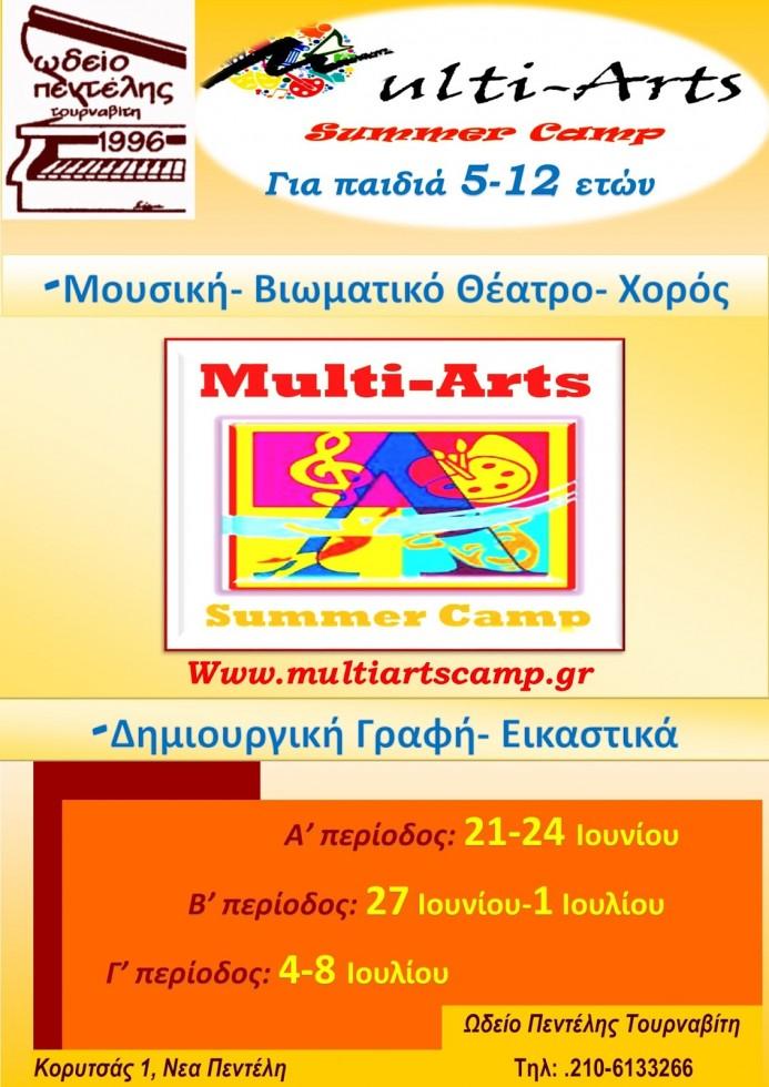 summer camp Ωδείο Πεντέλης Τουρναβίτη