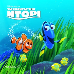 FInding_Dory_soft_cover-300x300