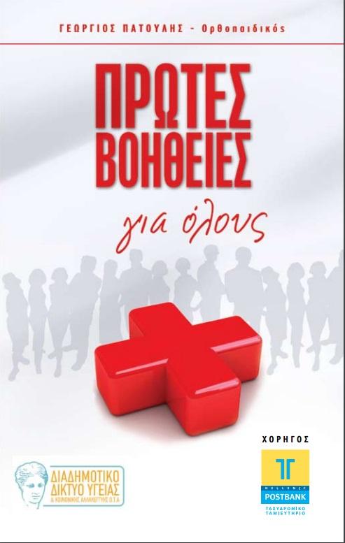 Κερδίστε 5 βιβλία «Πρώτες βοήθειες για όλους»  του ορθοπεδικού και Προέδρου του Ιατρικού Συλλόγου Αθηνών, κ. Γιώργου Πατούλη