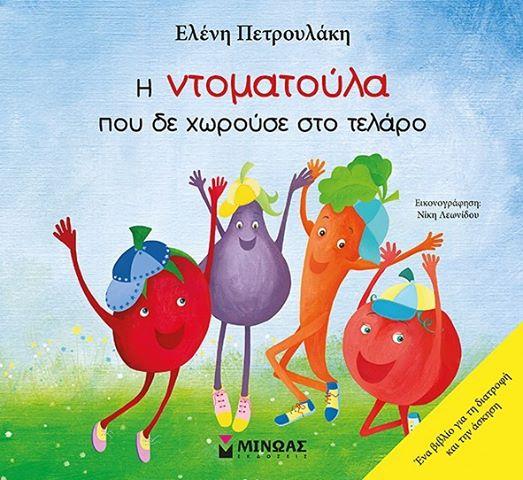 Κερδίστε 3 αντίτυπα του παιδικού βιβλίου «Η Ντοματούλα που δε χωρούσε στο τελάρο» από τις εκδόσεις Μίνωας