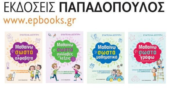2 παιδάκια κερδίζουν τα 4 βιβλία της εκπαιδευτικής σειράς «Μαθαίνω Σωστά – Από το Νηπιαγωγείο στο Δημοτικό» των εκδόσεων Παπαδόπουλος