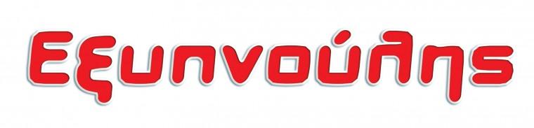 logo-eksypnoulis_new