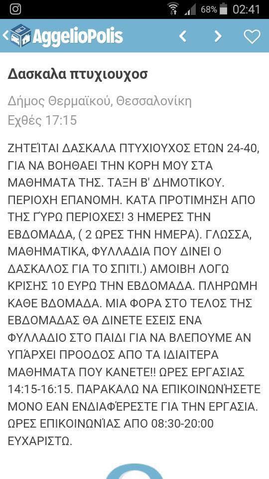 aggelia_1