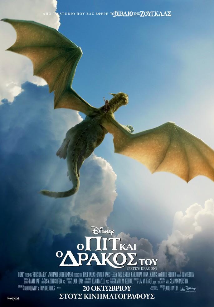 «O Πιτ και ο Δράκος του»: Η κλασική ταινία της Disney επιστρέφει στους κινηματογράφους με ένα δυνατό ριμέικ (από 20/10)