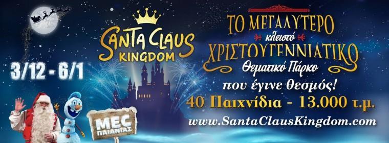 Το Santa Claus Kingdom ανοίγει για 5η χρονιά τις πύλες του στο MEC Παιανίας (από 3/12)
