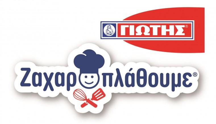 logo-zaxaroplathoume