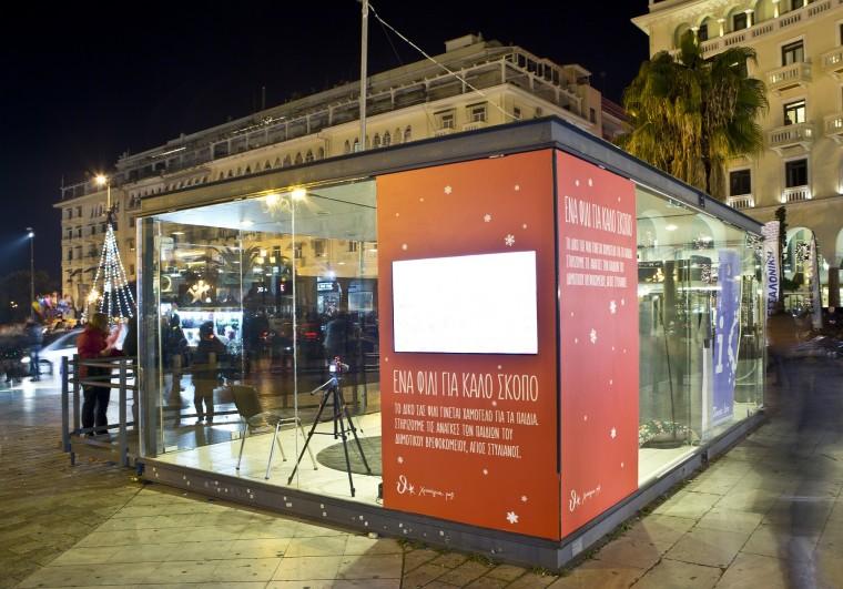 Μοιραστήκαμε «ένα φιλί για καλό σκοπό» και στηρίξαμε με €10.000 το Δημοτικό Βρεφοκομείο Θεσσαλονίκης «Άγιος Στυλιανός»