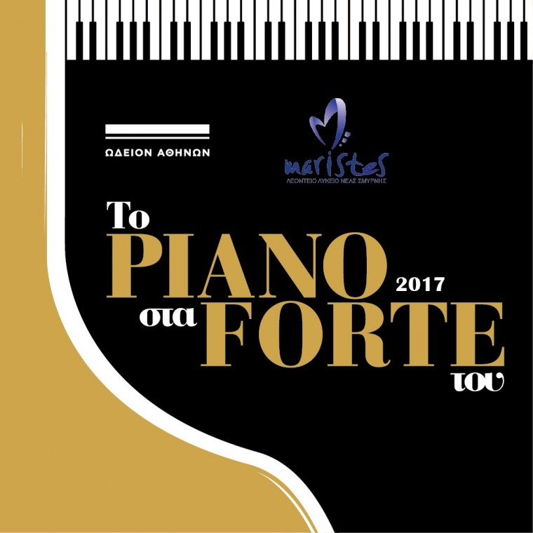 «Το piano στα forte του» υποδέχεται τον βιρτουόζο Απόστολο Παληό στο Ωδείο Αθηνών (18/2)