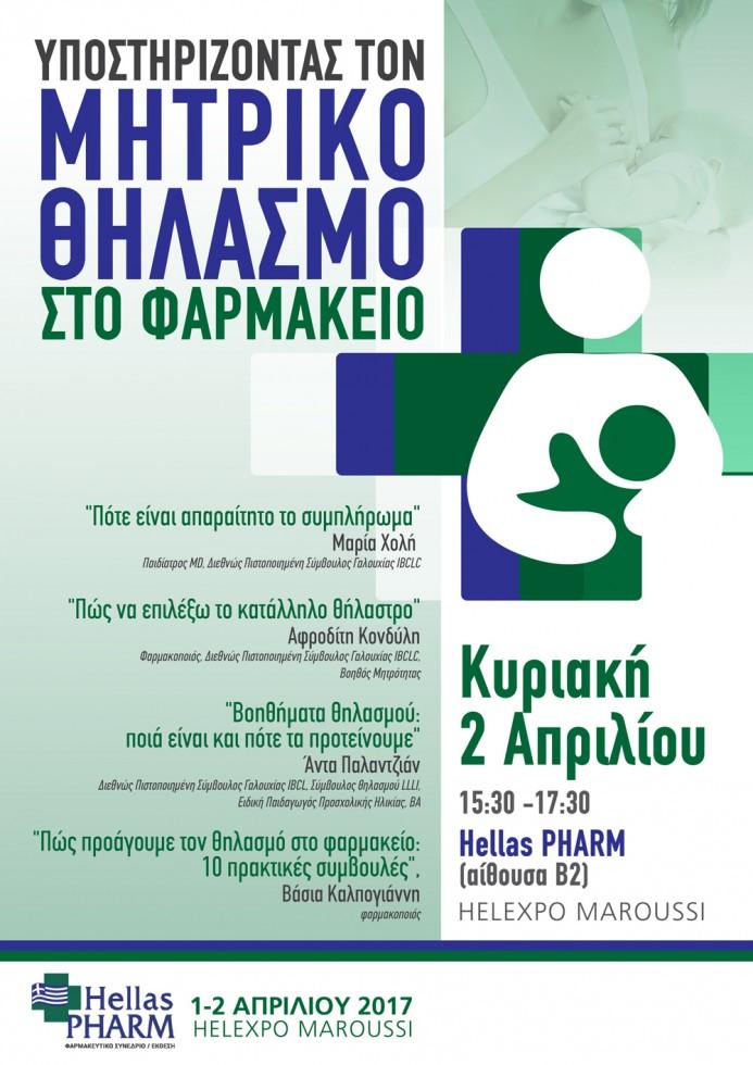 «Υποστηρίζοντας τον μητρικό θηλασμό στο φαρμακείο»: Μια ομιλία για την προαγωγή του θηλασμού (2/4)