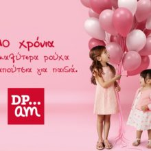 Η DPAM γιορτάζει 10 χρόνια με ειδικές προσφορές και υπέροχα δώρα για τα  παιδιά! 842ac87da6d