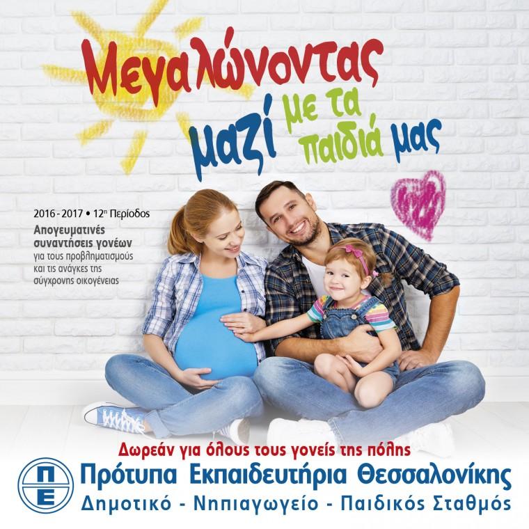 «Μεγαλώνοντας μαζί με τα παιδιά μας»: Ελάτε να συζητήσουμε τους προβληματισμούς της σύγχρονης οικογένειας (από 8/3)