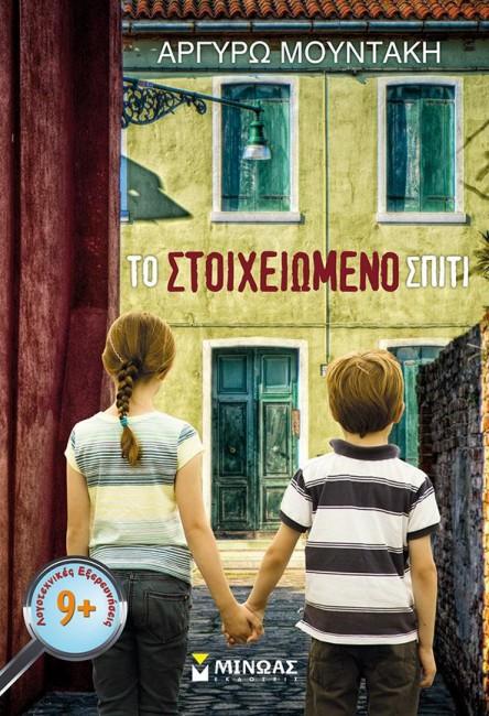 6 παιδιά κερδίζουν τα παιδικά βιβλία «Το στοιχειωμένο σπίτι» και «Ο χαμένος μύθος του Αισώπου» από τις εκδόσεις Μίνωας