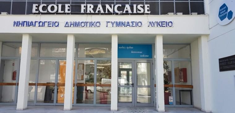 Το Γαλλικό Σχολείο Θεσσαλονίκης ανοίγει τις πόρτες του και σας καλεί σε μια «Ημέρα Γνωριμίας» (23/3)