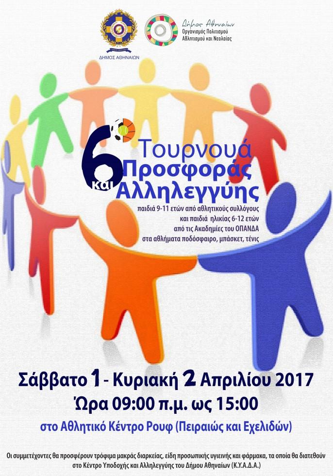 574d279c08d Ο Οργανισμός Πολιτισμού, Αθλητισμού και Νεολαίας του Δήμου Αθηναίων  διοργανώνει, στο πλαίσιο των συνολικών μαζικών του δράσεων κοινωνικού  χαρακτήρα, ...